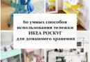 60 умных способов использования тележки ИКЕА РОСКУГ для домашнего хранения