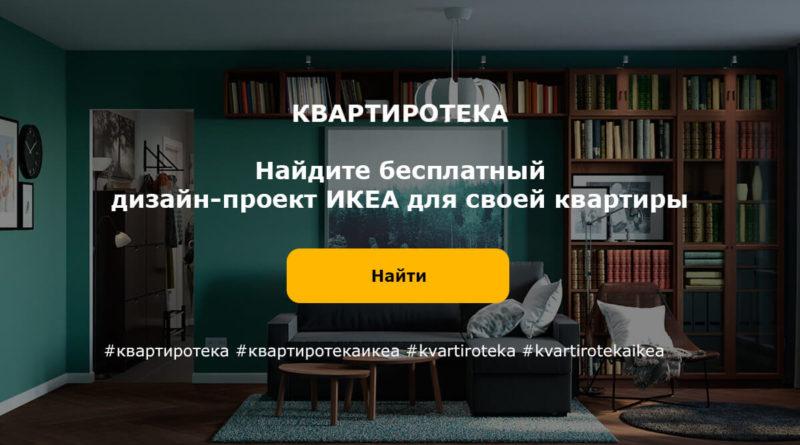 """ИКЕА перепланировала квартиры в """"хрущевках"""" и запустила бесплатную библиотеку дизайн-проектов"""